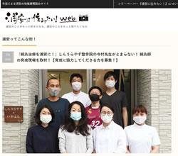 浦安に住みたいweb200716